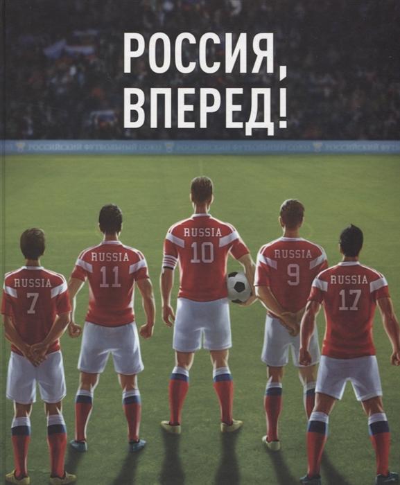 Барсуков И. (сост.) Россия вперед Национальная сборная любимые игроки легендарные матчи цена