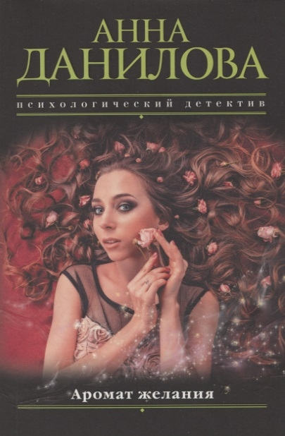 купить Данилова А. Аромат желания онлайн