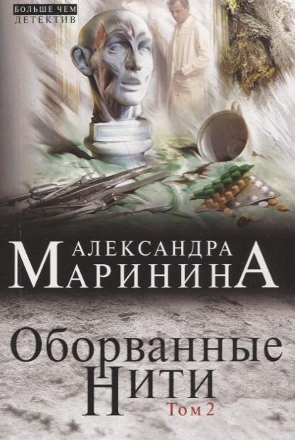 Маринина А. Оборванные нити Том 2 маринина александра борисовна оборванные нити роман в 3 т т 2