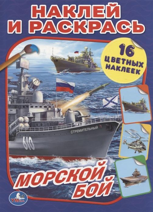 Купить Морской бой 16 цветных наклеек, Умка, Раскраски