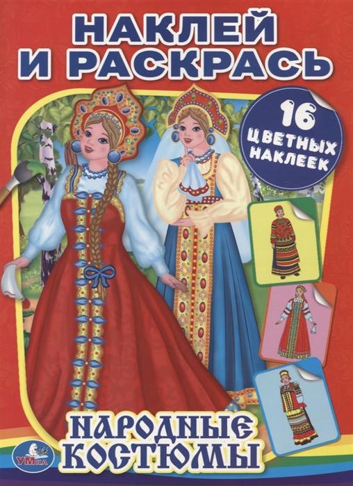 Сухарева О. (сост.) Народные костюмы 16 цветных наклеек цена в Москве и Питере