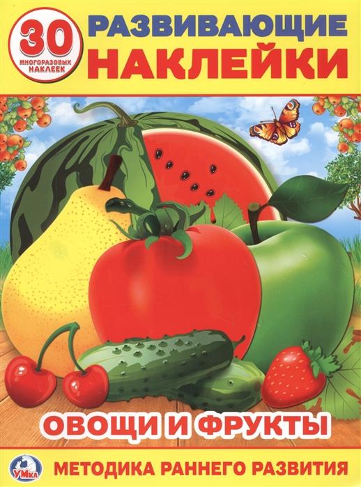 Смилевска Л. (ред.-сост.) Развивающие наклейки Овощи и фрукты детские наклейки умка развивающие многоразовые наклейки овощи и фрукты