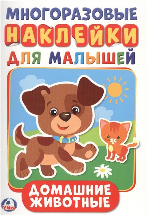 Козырь А. (ред.-сост.) Домашние животные Многоразовые наклейки для малышей
