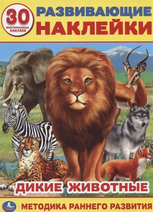 Хомякова К. (гл. ред.) Дикие животные Развивающие наклейки 30 многоразовых наклеек хомякова к гл ред любимые сказки книжка с наклейками