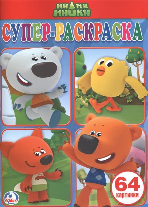 Хомякова К. (гл. ред.) Мимимишки Супер-раскраска цена и фото