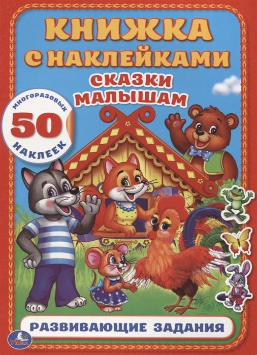 цена на Хомякова К. (гл. ред.) Сказки малышам Книжка с наклейками