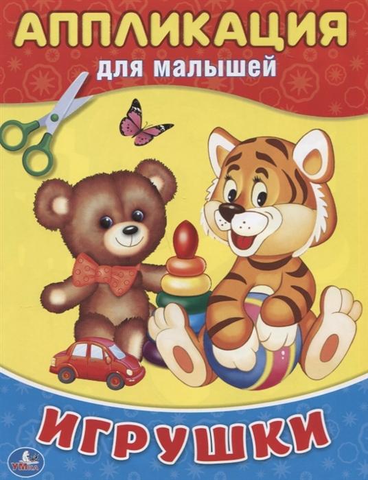 Хомякова К. (гл. ред.) Игрушки Аппликация для малышей цена и фото