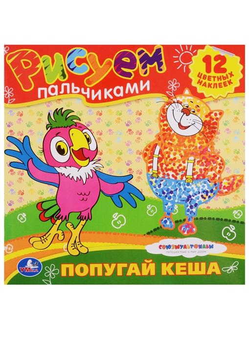 Козырь А. (ред.-сост.) Попугай Кеша Рисуем пальчиками цена 2017