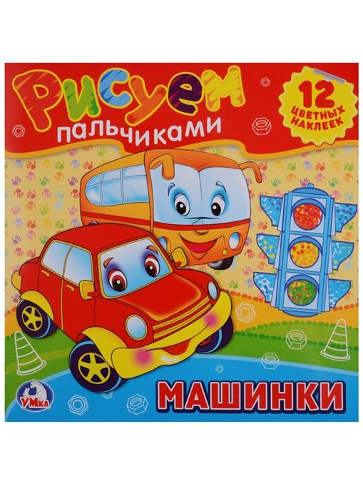Козырь А ред-сост Машинки Рисуем пальчиками