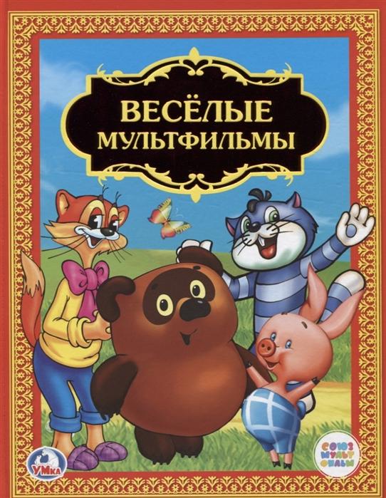 Аксаков С., Андерсен Х.К., Заходер Б. и др. Веселые мультфильмы