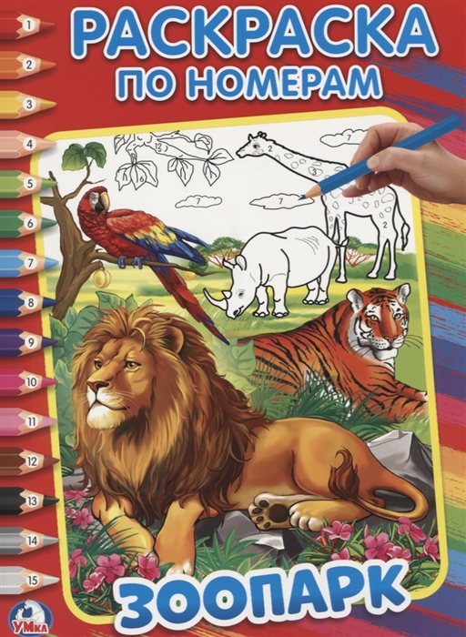 Хомякова К. (гл. ред.) Зоопарк Раскраска по номерам хомякова к гл ред принцессы раскраска по номерам