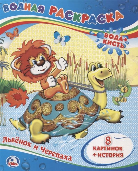 Хомякова К. (гл. ред.) Львенок и Черепаха Водная раскраска хомякова к гл ред котенок гав водная раскраска