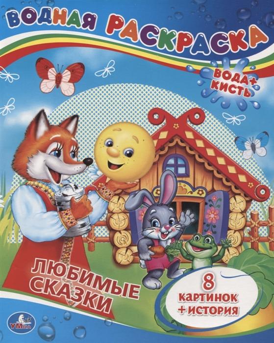 Хомякова К. (гл. ред.) Любимые сказки Водная раскраска цена и фото