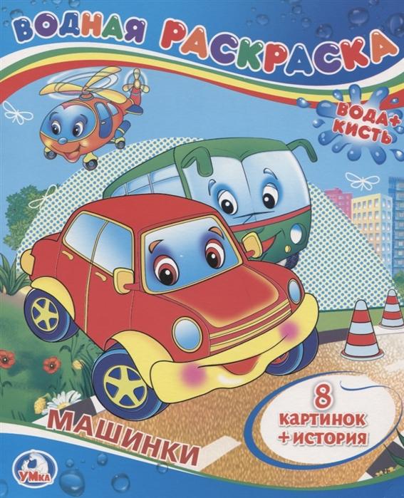 Хомякова К. (гл. ред.) Машинки Водная раскраска хомякова к гл ред приключения попугая кеши