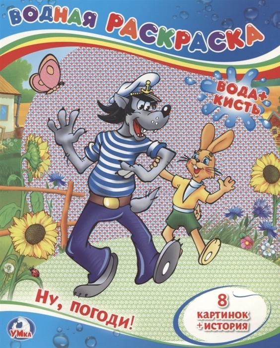Хомякова К. (гл. ред.) Ну погоди Водная раскраска цена и фото