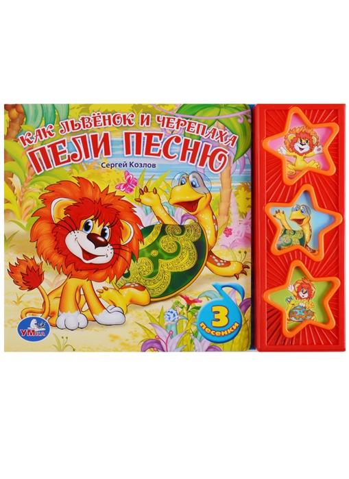 Козлов С. Как Львенок и Черепаха пели песню Книжка с музыкальным блоком обучающая книга умка как львенок и черепаха пели песню 173462