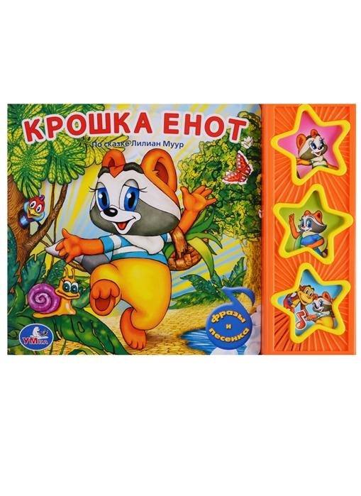 Муур Л. Крошка Енот Книжка с музыкальным блоком стоимость