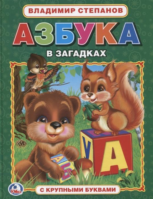 Степанов В. Азбука в загадках азбука в загадках
