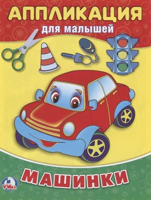 Хомякова К. (гл. ред.) Машинки Аппликация для малышей цена и фото