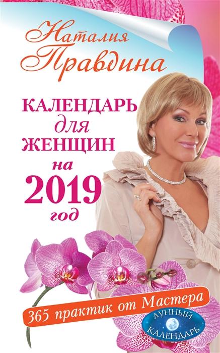 Правдина Н. Календарь для женщин на 2019 год 365 практик от Мастера Лунный календарь