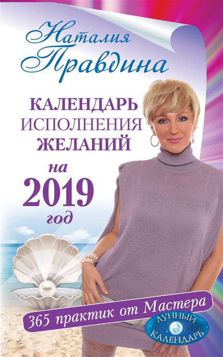 Календарь исполнения желаний на 2019 год 365 практик от Мастера Лунный календарь
