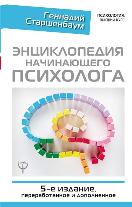 Старшенбаум Г. Энциклопедия начинающего психолога