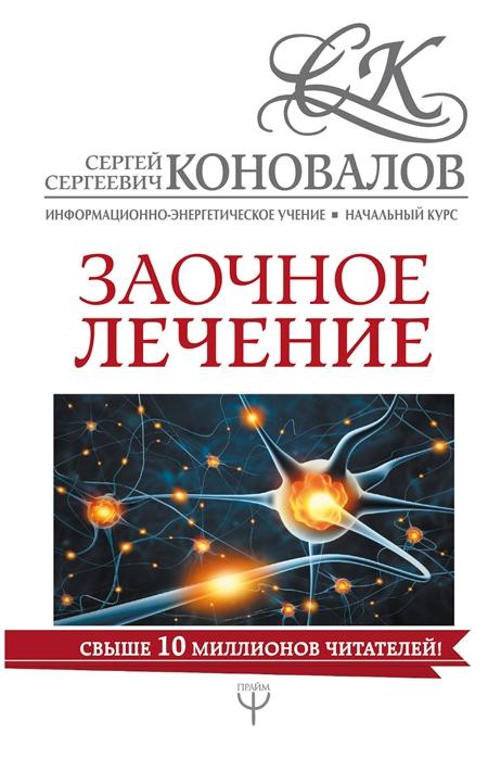 Коновалов С. Заочное лечение