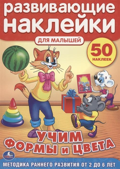 цена на Хомякова К.(гл. ред.) Развивающие наклейки Учим формы и цвета