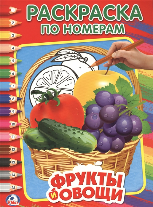 Хомякова К. (гл. ред.) Фрукты и овощи Раскраска по номерам