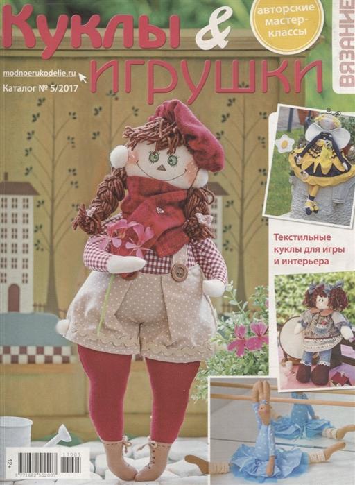 Пец М. (ред.) Куклы игрушки Каталог 5 2017