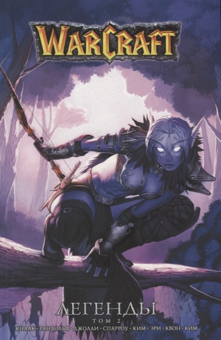 Кнаак Р. Warcraft Легенды Том 2 кнаак ричард warcraft легенды том 3