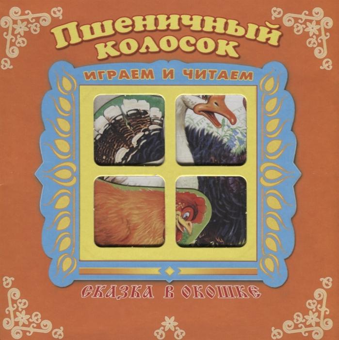 Нечитайло В. (худ.) Пшеничный колосок Книжка-панорама с движущимися картинками цена в Москве и Питере