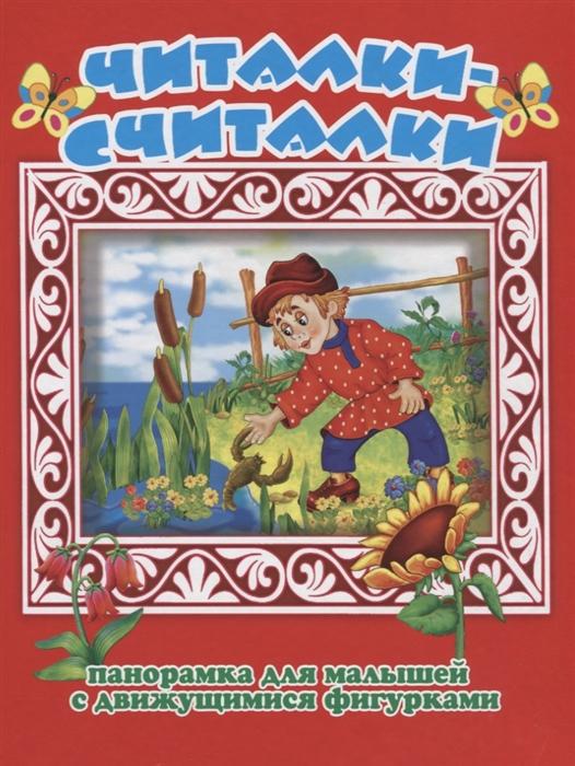 Купить Читалки-считалки Панорамка для малышей с движущимися фигурками, Антураж, Книги - панорамки