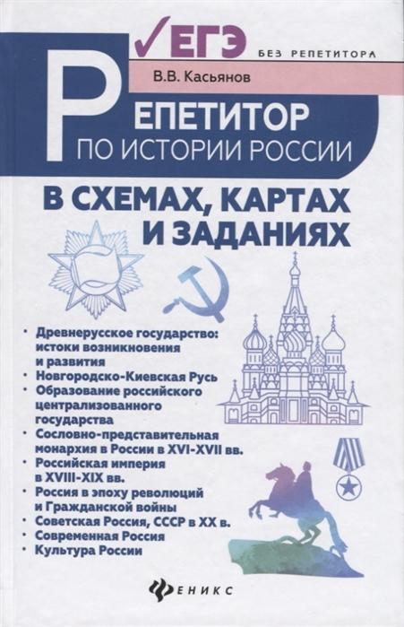 Касьянов В. Репетитор по истории России в схемах картах и заданиях