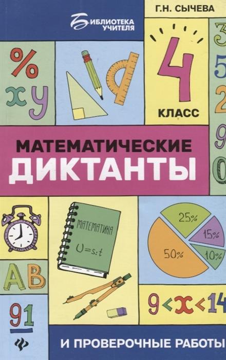 Сычева Г. Математические диктанты и проверочные работы 4 класс