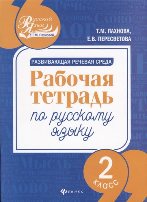 Пахнова Т., Пересветова Е. Развивающая речевая среда Рабочая тетрадь по русскому языку 2 класс