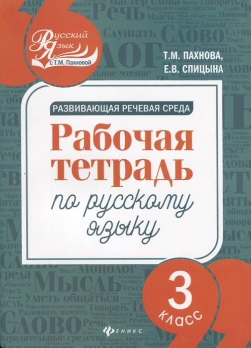 Пахнова Т., Спицына Е. Развивающая речевая среда Рабочая тетрадь по русскому языку 3 класс любовь александровна спицына покаяние
