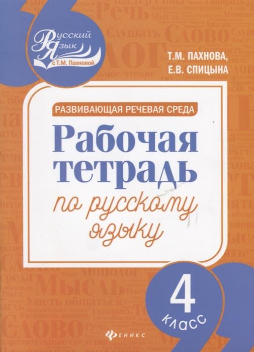 Пахнова Т., Спицына Е. Развивающая речевая среда Рабочая тетрадь по русскому языку 4 класс любовь александровна спицына покаяние