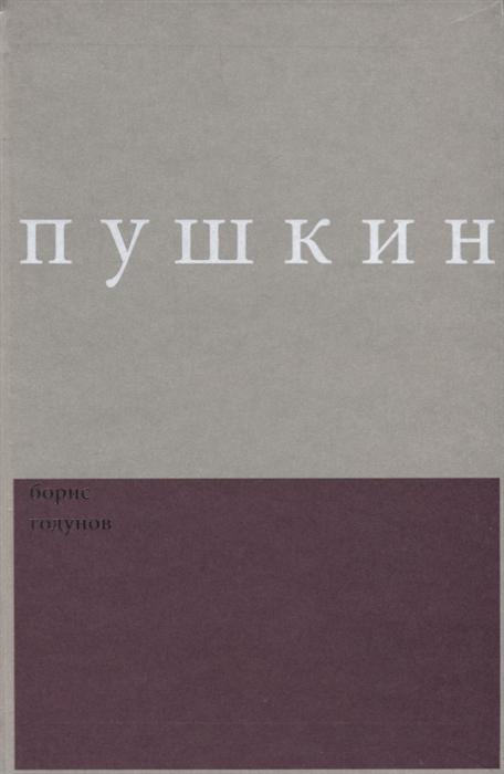 Борис Годунов Сочинения