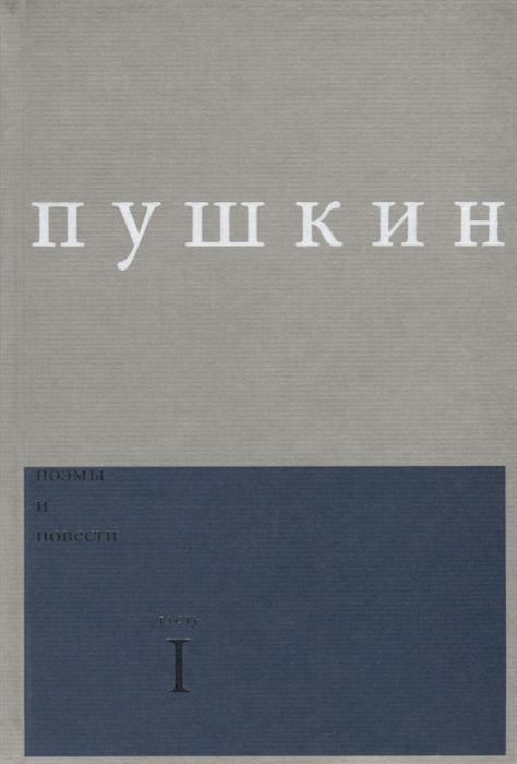 Поэмы и повести Сочинения