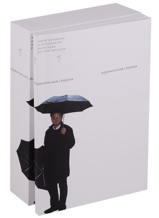 Мазур Н. (ред.-сост.) Пермяковский сборник комплект из 2 книг чередниченко о ред москва комплект из 2 книг