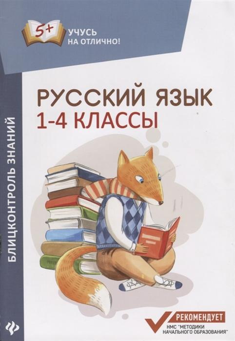 Буряк М. Блицконтроль знаний Русский язык 1-4 классы буряк м математика 1 4 классы все правила