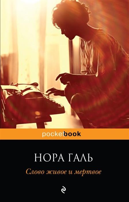 купить Галь Н. Слово живое и мертвое по цене 165 рублей