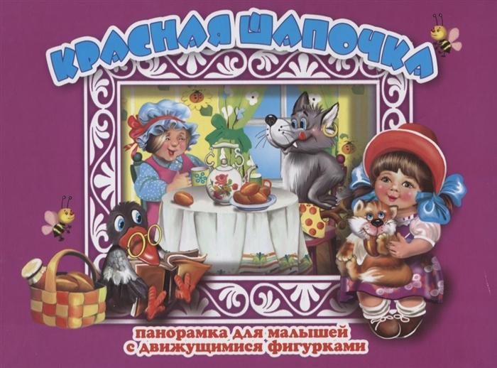 Купить Красная шапочка Панорамка для малышей с движущимися фигурками, Антураж, Книги - панорамки
