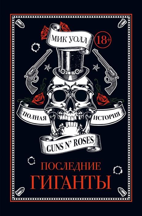 Последние гиганты Полная история Guns N Roses