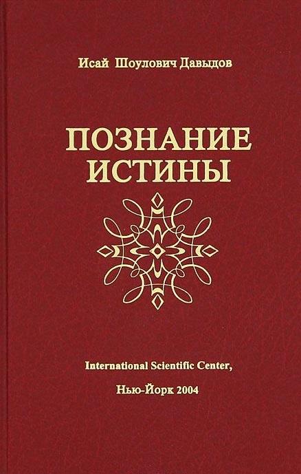 Давыдов И. Познание истины