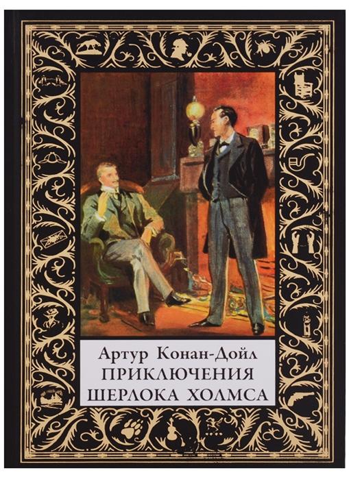 Приключения Шерлока Холмса (Дойл А.) - купить книгу с доставкой в интернет-магазине «Читай-город». ISBN: 978-5-9603-0444-3