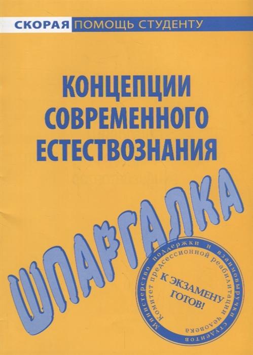 Шпаргалка по концепциям современного естествознания цена в Москве и Питере
