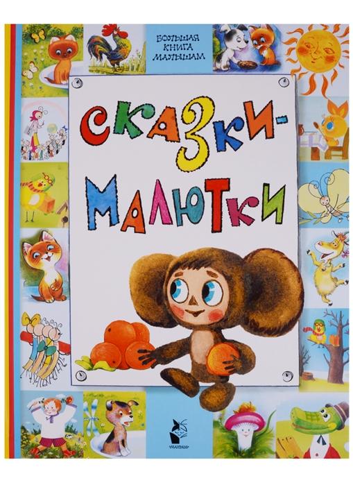 Михалков С., Остер Г., Сутеев В и др. Сказки-малютки михалков с остер г сутеев в и др сказки малютки