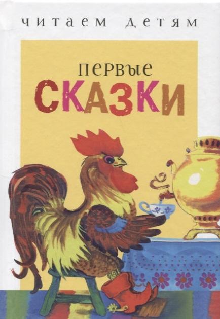цены Ушинский К., Капица О. Первые сказки